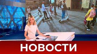Выпуск новостей в 12:00 от 09.06.2021