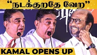 """Rajini படத்தோட பெயர் நல்லா இல்லன்னு சொன்னேன்"" - Kamal Haasan Latest Speech"
