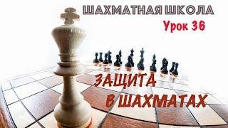 Урок 36. Защита в шахматах