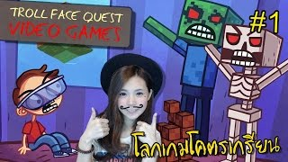 [EP.1 ]เมื่อเกมกลับมามีชีวิตแบบเกรียนๆ | Trollface Quest Video Games [zbing z.]