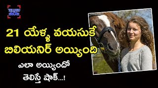 Alexandra Andresen - World's Youngest Billionaire At The Age of 21 Years Only | Telugu Shots