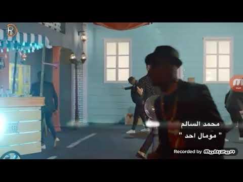 محمد السالم مو مال احد (مسرع) mp4Mohamed alsalim -mo mal ahad