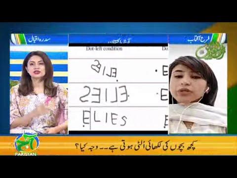"Kuch Bachay ""Mirror Writing"" Likhtay Hain Kyun?  Aaj Pakistan with Sidra Iqbal   Aaj News"