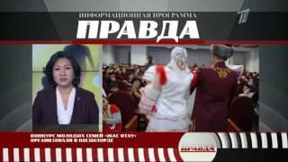 Конкурс молодых семей «Жас отау» организовали в Кызылорде