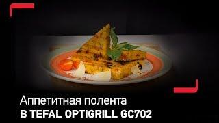 Аппетитная полента в Tefal Optigrill GC702
