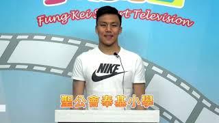 Publication Date: 2019-07-11 | Video Title: 聖公會奉基小學30周年校慶校友致賀