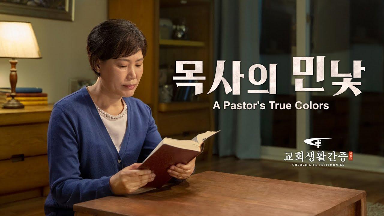 교회생활간증 동영상 <목사의 민낯>