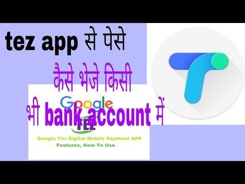 How To Transfer Money From Tez App In Bank Account