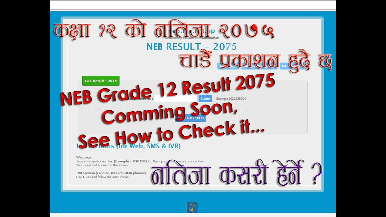 HSEB (NEB) Result 2075 Grade 12 comming soon or its already Published! See  How to check