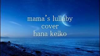 mama's lullaby/平原綾香★hana keiko♪cover