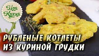 Рубленые котлеты из куриной грудки рецепт. Домашняя кухня.