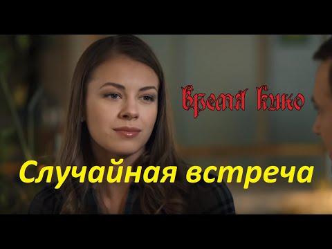 Красивая, искренняя любовь$Случайная встреча@Русские мелодрамы$HD 720P