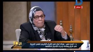 آمنة نصير: أطالب بإلغاء مادة ازدراء الأديان ولا أقبل يتجريح العقيدة وإسلام بحيري وقع في فتنة العقل