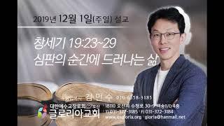 2019년 12월 1일(주일) 말씀 - 심판의 순간에 드러나는 삶(창세기 19:23~29)
