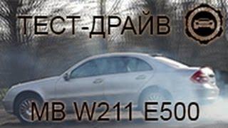 mercedes benz e500 w211 тест драйв forsage tv