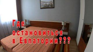 Мини обзор отеля Union в городе Евпатория Путешествие по Крыму на машине