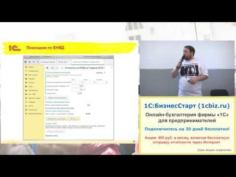 FO08 Олег Фогель ЕНВД — как рассчитать