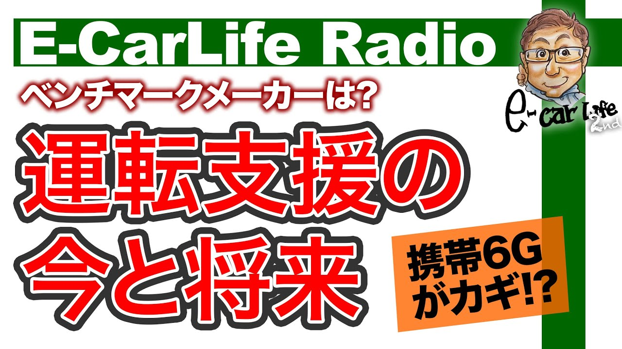 【E-CarLife Radio #02】今もっとも注目の技術 「 運転支援 ・ 自動運転 」について解説!! ベンチマークとなるのはどれ!?E-CarLife 2nd with 五味やすたか
