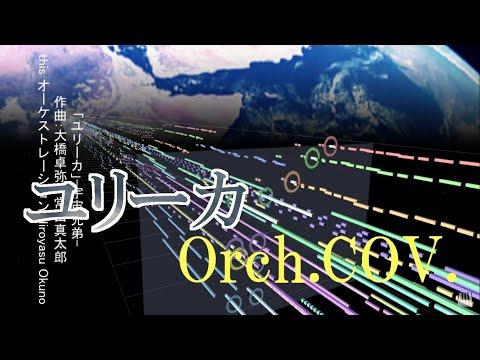 [cover] ユリーカ 宇宙兄弟 オーケストラカヴァー FULL