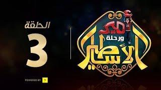 مسلسل أمير و رحلة الأساطير - الحلقة الثالثة - Amir And Mythology Trip Series Ep03