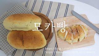 [제빵실기 모카빵 만들기] 홈베이킹 모카빵 미니미모카크…