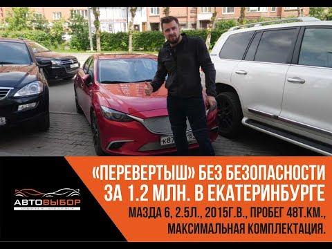 Продается ПЕРЕВЁРТЫШ за 1.2 млн.р.! Автохлам от собственника! #автовыбор #автохлам #mazda6