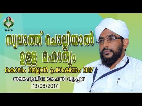 Swalahudheen Faizy Vallappuzha|സ്വലാത്ത് ചൊല്ലിയാൽ ഉള്ള മഹാത്യം| Koppam Ramalan Speech |13/06/2017