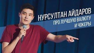 Нурсултан Айдаров ТОП шуток Стендап в Казахстане Salem Stand Up
