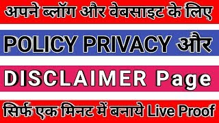 How to create Privacy Policy or Disclaimer page for blog/Website Step By Step in Hindi/Urdu