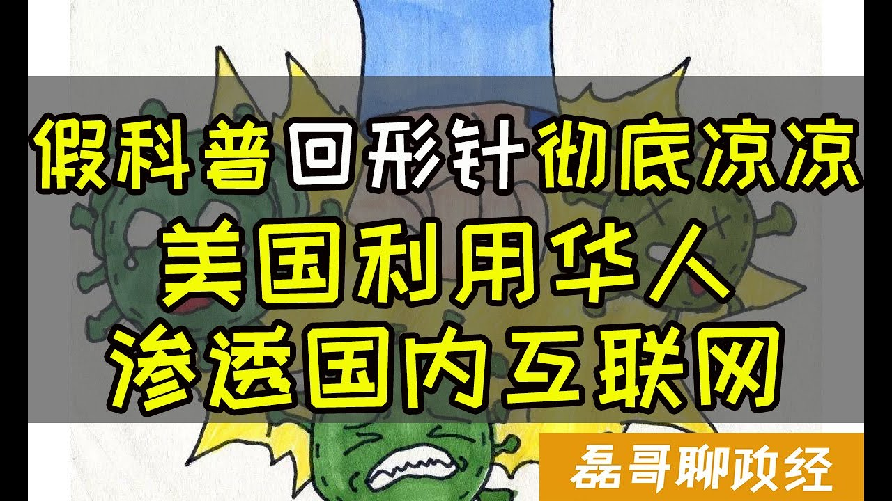 假科普大号回形针彻底凉凉,美国利用华裔美国人渗透中国互联网,看似科普实则夹带私货黑中国