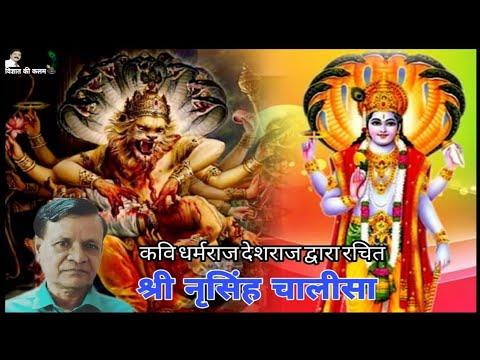 Download Narsingh chalisa/ नरसिंह चालीसा