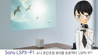 Sony LSPX-P1…