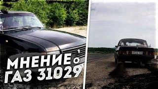 МНЕНИЕ О ГАЗ 31029.  Волга 31029 - черная молния на минималках.