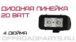20W светодиодная балка 4 дюйма (CREE диоды, дальний свет)(Светодиодная балка для квадроцикла, внедорожника, автомобиля. Дальний свет. http://offroadparts.ru/121-svetodiodnaya-balka-cree-20w-5..., 2013-04-16T15:11:46.000Z)