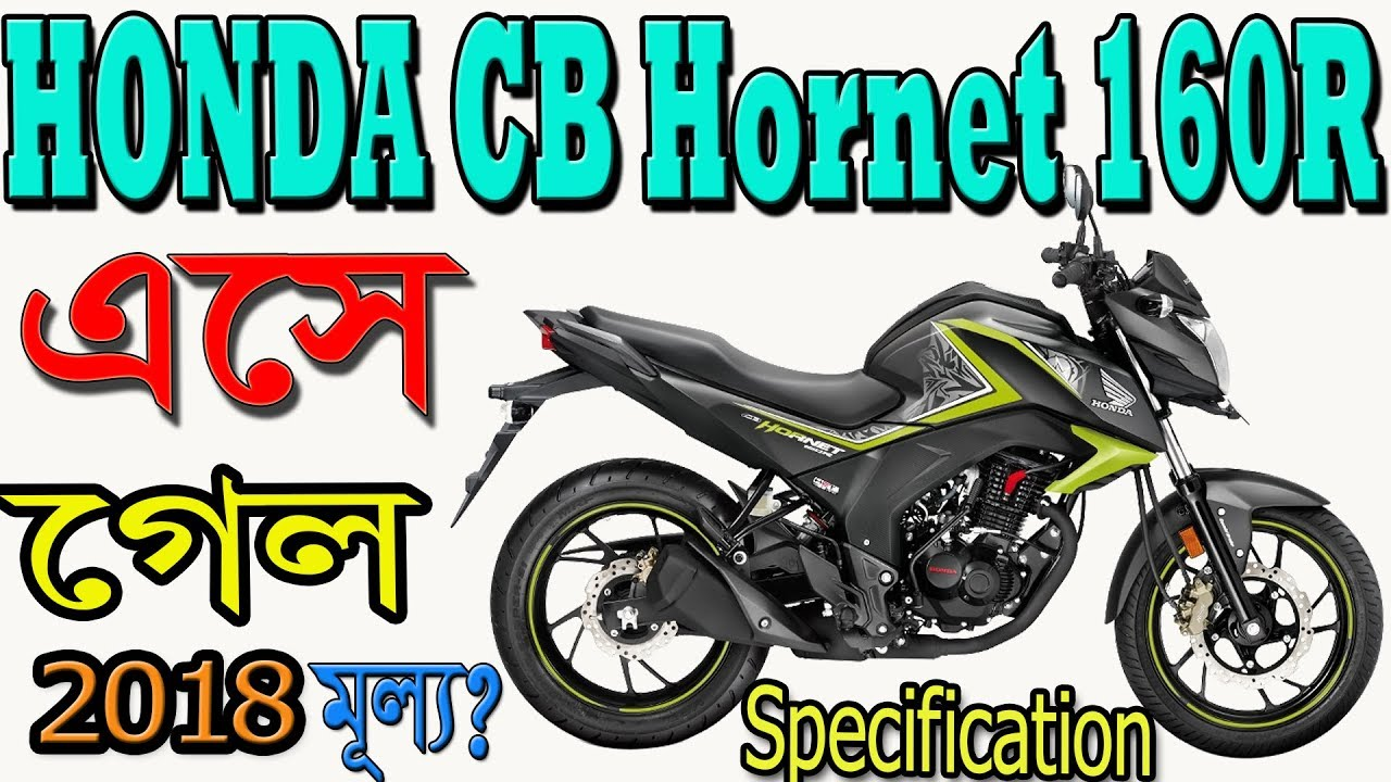 Honda Cb Hornet160r Specification And Price In Bangladesh Youtube