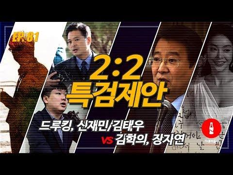 [홍준표의 뉴스콕] 자유한국당 당당하게 2:2특검 요구하라