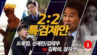 자유한국당 당당하게 2:2특검 요구하라