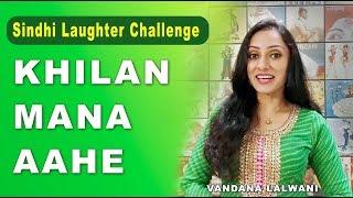 Vandana Lalwani - Sindhi Laughter Challenge - Khilan Mana Aahe