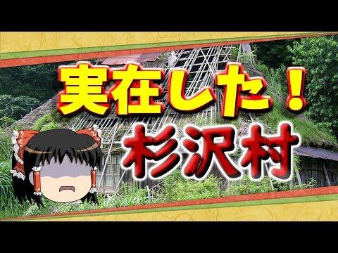 【都市伝説】あの伝説の杉沢村は実在した!!衝撃の内容とは・・・噂話でしょう。#3