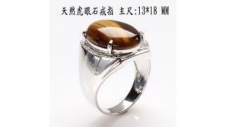 雅紅珠寶 天然黃金虎眼石戒指-925銀飾-運籌帷幄