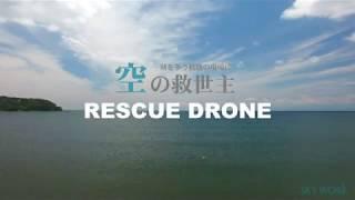 水難救助補助ドローン スカイワーク SKY680RDM デモフライト