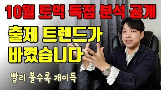 [토익기출분석] 10월 25일 토익 대비 트렌드 공개 …