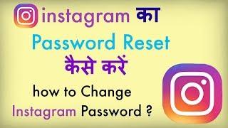 how to Reset instagram password ? instagram password Change Kaise kare |