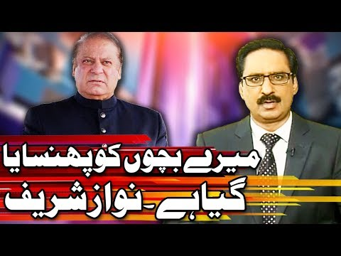 Kal Tak With Javed Chaudhry - 26 September 2017 - Express News