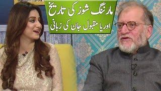 Orya Maqbool Jan Analysis on Morning Shows History | Neo Pakistan