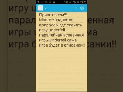 Скачать underfell игра на русском полная версия