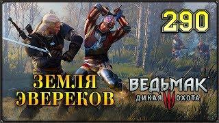 ПРОХОЖДЕНИЕ ВЕДЬМАК 3: ЗЕМЛЯ ФОН ЭВЕРЕКОВ #290