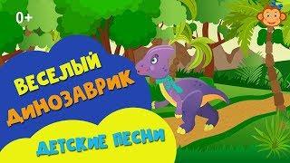 Детская песня про динозавра. Премьера клипа