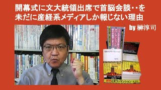 開幕式に文大統領出席で首脳会談・・を未だに産経系メディアしか報じない理由 by 榊淳司