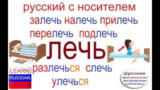 № 379 Russian verbs with prefixes: to lie (down)